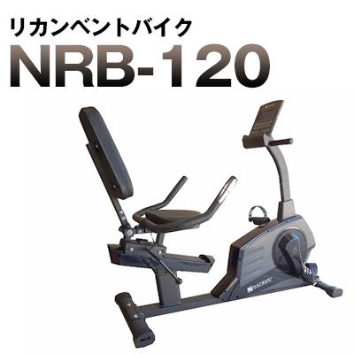ナツキインターナショナルのリカンベントバイク