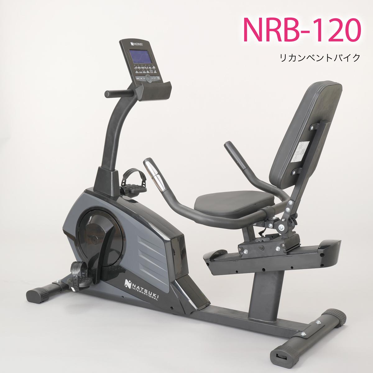 NRB-120 リカンベントバイク