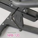 無段階の前後調整レバー NRB-120