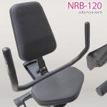 重厚なシートが運動を快適する NRB-120