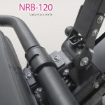 頑丈なフレームで安心 NRB-120