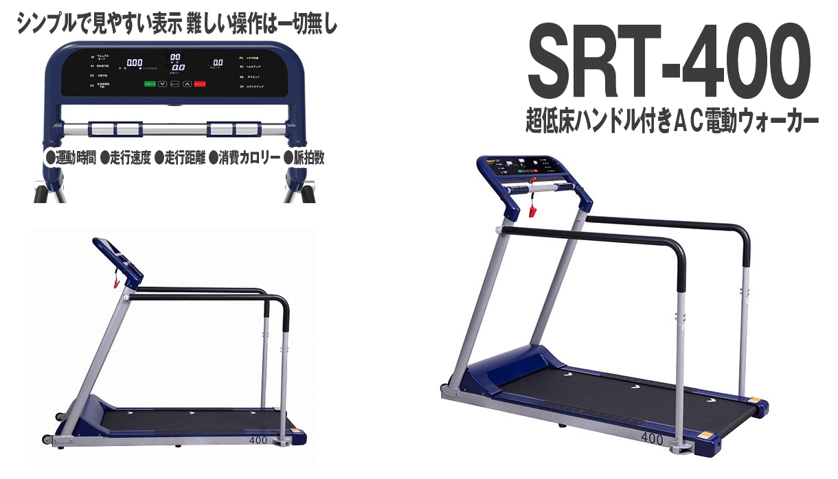 準業務用ヘルスジョガー(リハビリ)SRT-400 超低床ハンドル付きAC電動ウォーカー